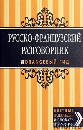 """Русско-французский разговорник. Серия """"Оранжевый гид. Разговорники"""""""