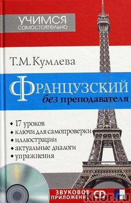 """Т.М. Кумлева """"Французский без преподавателя"""" + CD-диск. Серия """"Учимся самостоятельно"""""""