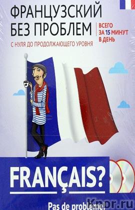 """О.С. Кобринец """"Французский без проблем: с нуля до продолжающего уровня"""" + 2 CD-диска. Серия """"Карманный самоучитель"""""""
