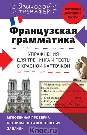 """О.С. Кобринец """"Французская грамматика. Упражнения для тренинга и тесты с красной карточкой"""" Серия """"Языковой тренажер"""""""