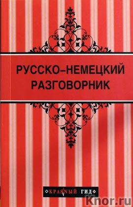 """П. Алексеева """"Русско-немецкий разговорник"""" Серия """"Красный гид. Разговорники"""""""