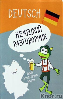 """Немецкий разговорник. Серия """"Давай путешествовать вместе!"""""""