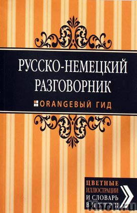 """П. Алексеева """"Русско-немецкий разговорник"""" Серия """"Оранжевый гид. Разговорники"""""""