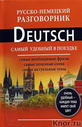 """Русско-немецкий разговорник. Серия """"Самый удобный в поездке"""""""