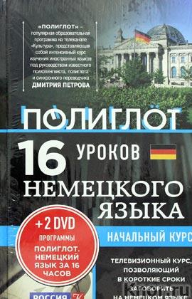 """Дмитрий Петров """"16 уроков немецкого языка. Начальный курс"""" + 2 DVD-диска. Серия """"Выучим иностранный язык за 16 часов"""""""
