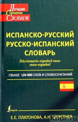 """Е.Е. Платонова, А.Н. Шерстнев """"Современный испанско-русский и русско-испанский словарь"""""""
