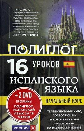 """Дмитрий Петров """"16 уроков испанского языка. Начальный курс. Испанский язык за 16 часов"""" + 2 DVD-диска. Серия """"ПОЛИГЛОТ. Выучим иностранный язык за 16 часов"""""""
