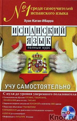 """Х. Катан-Ибарра """"Испанский язык. Полный курс. Учу самостоятельно"""" + CD-диск. Серия """"Сам себе учитель иностранного"""""""