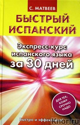 """С.А. Матвеев """"Быстрый испанский. Экспресс-курс испанского языка за 30 дней"""" Серия """"Быстрый испанский"""""""
