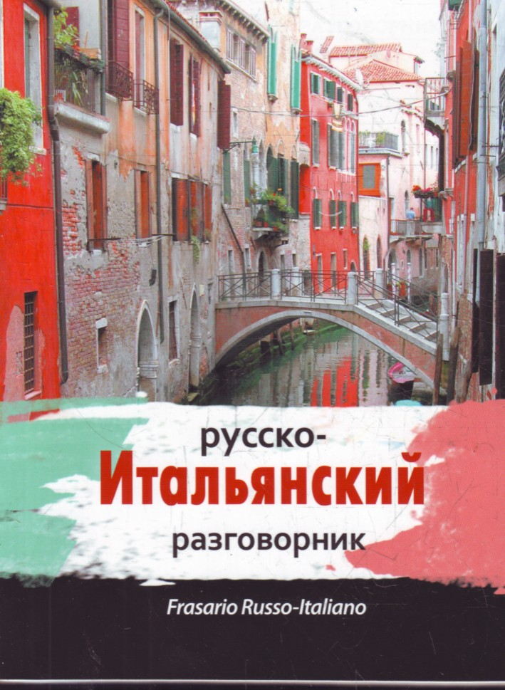 "Е.И. Лазарева ""Русско - итальянский разговорник"" Pocket-book"