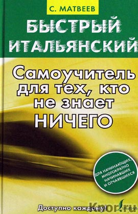 """С.А. Матвеев """"Быстрый итальянский. Самоучитель для тех, кто не знает ничего"""" Серия """"Быстрый итальянский"""""""