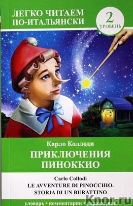 "Корло Коллоди ""Приключения Пиноккио = Le avventure di Pinocchio. Storia di un burrationo"" Серия ""Легко читаем по-итальянски"""