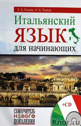 """Н.А. Рыжак, Е.А. Рыжак """"Итальянский язык для начинающих"""" + CD-диск. Серия """"Самоучитель нового поколения"""""""
