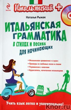 """Наталья Рыжак """"Итальянская грамматика в стихах и песнях для начинающих"""" + CD-диск"""