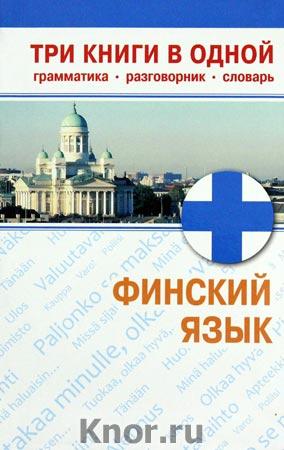 """Составитель Н.М. Семенова """"Самый быстрый способ выучить финский язык. Мои первые 1000 финских слов"""""""