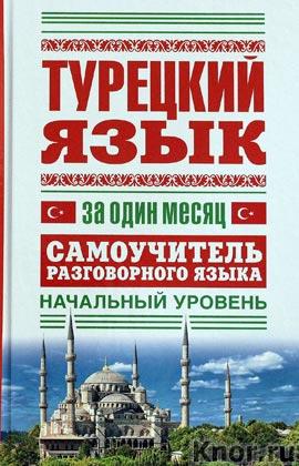 """Д.П. Лукашевич """"Турецкий язык за один месяц. Самоучитель разговорного языка. Начальный уровень"""" Серия """"Язык за один месяц"""""""
