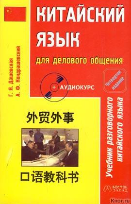 """Г.Я. Дашевская, А.Ф. Кондрашевский """"Китайский язык для делового общения. Учебник разговорного китайского языка"""" + CD-диск. Аудиоприложение к учебнику"""