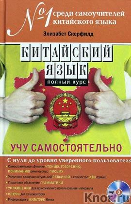 """Элизабет Скерфилд """"Китайский язык. Полный курс. Учу самостоятельно"""" + CD-диск. Серия """"Сам себе учитель иностранного"""""""