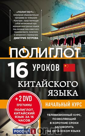 """Дмитрий Петров """"16 уроков китайского языка. Начальный курс. Китайский язык за 16 часов"""" + 2 DVD-диска. Серия """"ПОЛИГЛОТ. Выучим иностранный язык за 16 часов"""""""