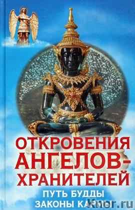 """Ренат Гарифзянов """"Откровения ангелов-хранителей. Путь Будды. Законы кармы"""" Серия """"Откровения Ангелов-Хранителей"""""""