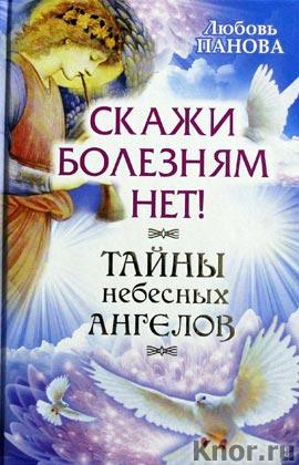 """Любовь Панова """"Скажи болезням нет!"""" Серия """"Тайны небесных ангелов"""""""
