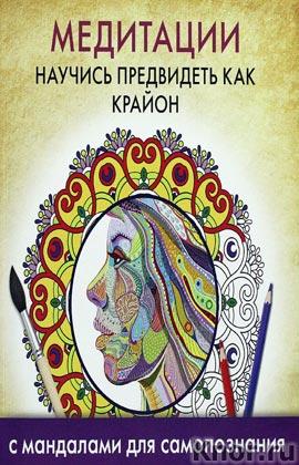 """А. Ксынкина """"Медитации. Научись предвидеть как Крайон"""" Серия """"Медитации по..."""""""