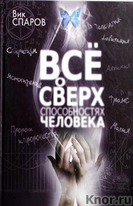 """Вик Спаров """"Все о сверхспособностях человека"""""""