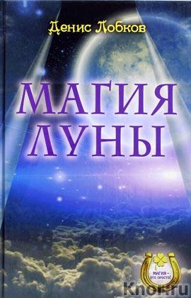 """Денис Лобков """"Магия луны"""" Серия """"Ваша тайна"""""""