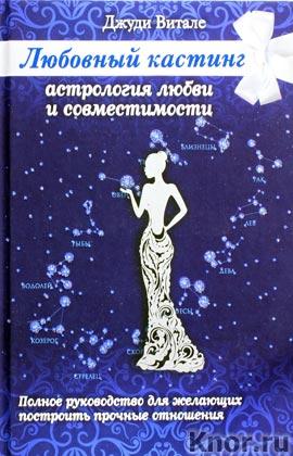 """Джуди Витале """"Любовный кастинг. Астрология любви и совместимости"""" Серия """"Тайны женщины"""""""