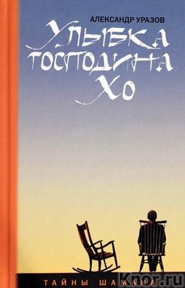 """Александр Уразов """"Улыбка господина Хо: откровения шамана"""" Серия """"Откровения шамана"""""""