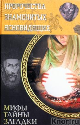 """Ю. Пернатьев """"Пророчества знаменитых ясновидящих"""""""