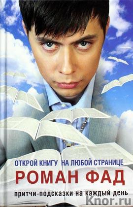 """Роман Фад """"Притчи - подсказки на каждый день. Открой книгу на любой странице"""" Серия """"Битва экстрасенсов"""""""