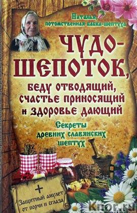 """Бабка-шептуха Наталья """"Чудо-шепоток, беду отводящий, счастье приносящий и здоровье дающий. Секреты древних славянских шептух"""""""