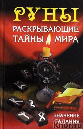 """С.А. Матвеев """"Руны, раскрывающие тайны мира"""""""
