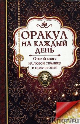 """Е. Богуславская """"Оракул на каждый день. Открой книгу на любой странице и получи ответ"""""""