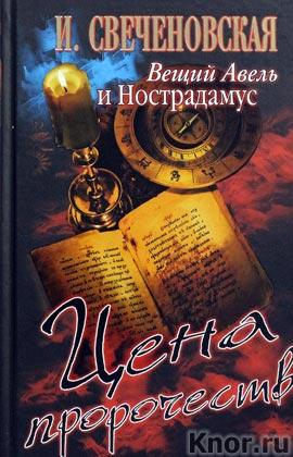 """Инна Свеченовская """"Вещий Авель и Нострадамус. Цена пророчеств"""""""