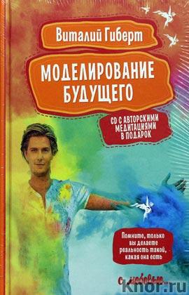 """Виталий Гиберт """"Моделирование будущего"""" + CD-диск. Серия """"С любовью..."""""""