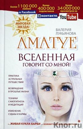 """Валерия Лукьянова """"Аматуе. Вселенная говорит со мной!"""" Серия """"Знания, несущие свет"""""""