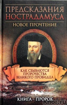 """Е. Светлая, С. Реутов """"Предсказания Нострадамуса. Как сбываются пророчества великого провидца"""""""
