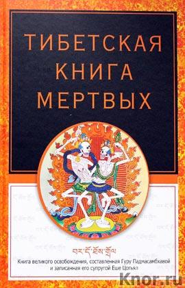 "Р. Турман ""Тибетская книга мертвых"""