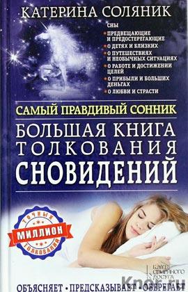 """Катерина Соляник """"Большая книга толкования сновидений. Самый правдивый сонник. Объясняет. Предсказывает. Оберегает"""""""