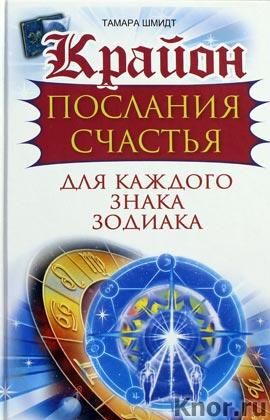 """Тамара Шмидт """"Крайон. Послания счастья для каждого Знака Зодиака"""""""