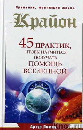 """Артур Лиман """"Крайон. 45 практик, чтобы научиться получать помощь Вселенной"""" Серия """"Практики, меняющие жизнь"""""""