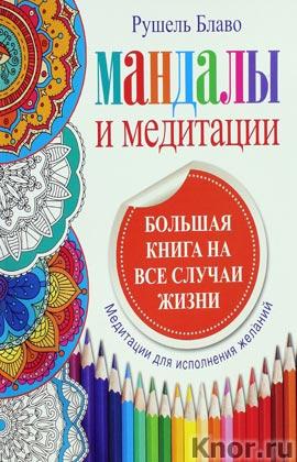 """Рушель Блаво """"Мандалы и медитации. Большая книга на все случаи жизни"""""""