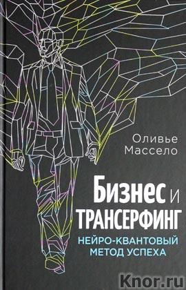 "Оливье Массело ""Бизнес и Трансерфинг"""