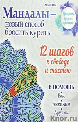 """Лилия Илюшина """"Мандалы - новый способ бросить курить"""" Серия """"Мандалы: прощайте вредные привычки"""""""