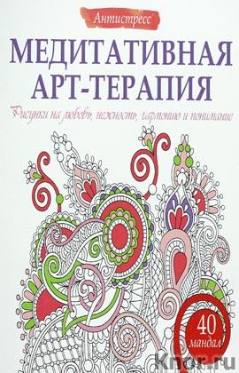 """Медитативная арт-терапия. Рисунки на любовь, нежность, гармонию и понимание. Серия """"Антистресс"""""""