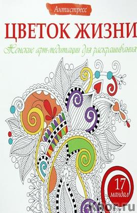 """Цветок жизни. Женские арт-медитациидля раскрашивания. Серия """"Антистресс"""""""