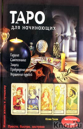 """Юлия Гусак """"Таро для начинающих"""" Серия """"Мастерская желаний"""""""