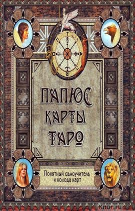 """Папюс """"Карты Таро понятный самоучитель (книга + колода карт)"""""""